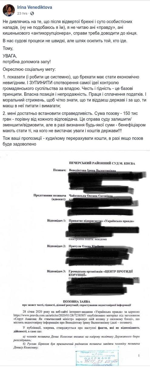 Голова ДБР подала в суд на українські ЗМІ: в чому справа