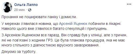 Яценюка терміново доставили до лікарні: що трапилося