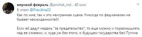 Путина обвинили в госизмене: все подробности