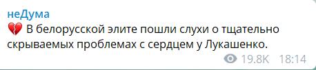 У Лукашенка запідозрили коронавірус: всі подробиці