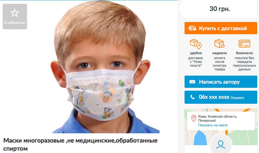 Скільки в Києві коштують маски: огляд пропозицій та цін