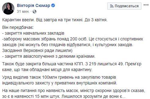 Украину «закрыли» на трехнедельный карантин: все подробности