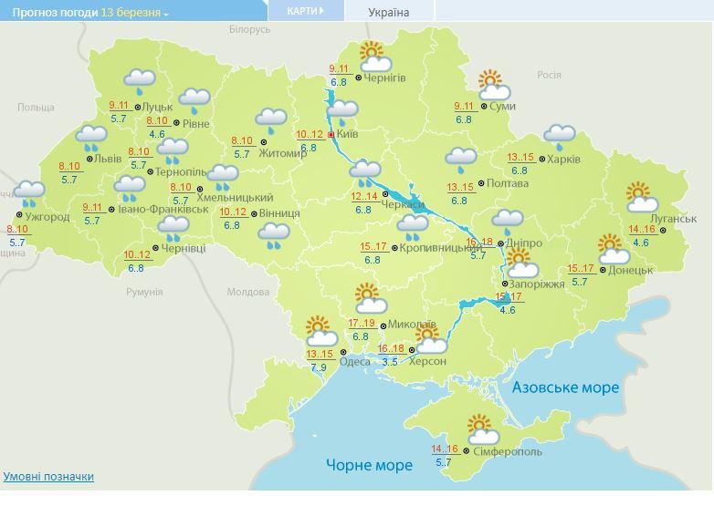 У більшості областей України очікується погіршення погодних умов
