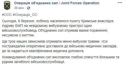 На Донбассе подорвали БМП с военными ВСУ: есть погибший, много раненых