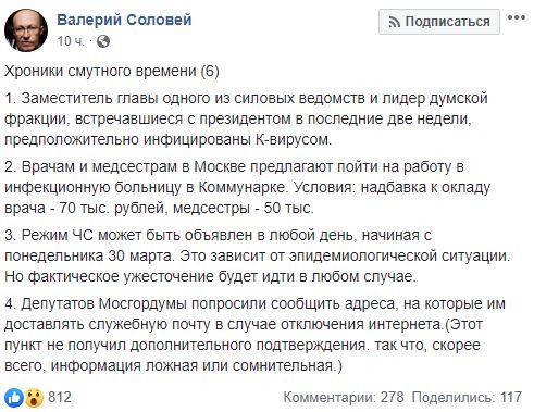 Коронавирус добрался до администрации Путина: подробности