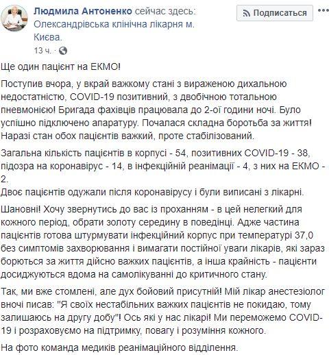 Ведеться важка боротьба за життя: лікарі звернулися до українців через коронавірус
