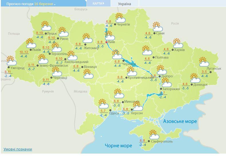 Від 7 морозу до 12 тепла: синоптики попередили про контрастну погоду
