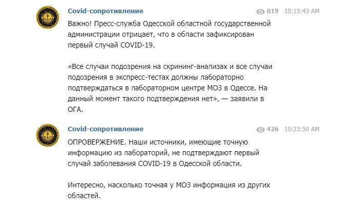 Коронавірус охопив ще 4 області України, але в одній все заперечують: подробиці