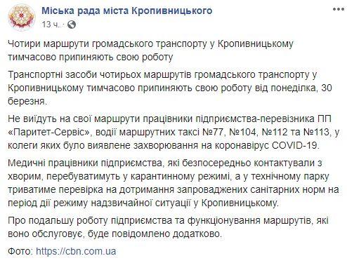 В Кропивницком коронавирус обнаружили у водителя маршрутки: подробности