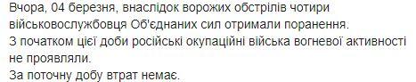 Боевики устроили провокационный обстрел участка разведения на Донбассе