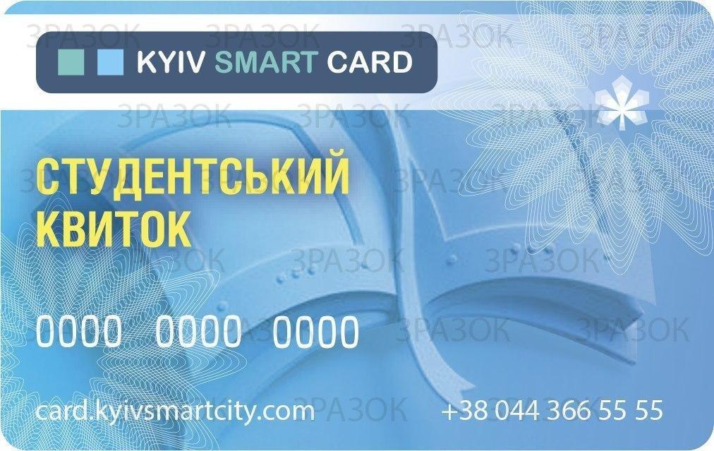 В Киеве вводят студенческие е-билеты