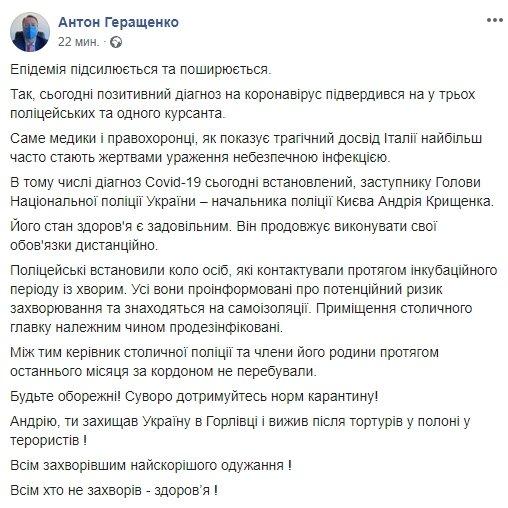 Начальник поліції Києва захворів на Covid-19