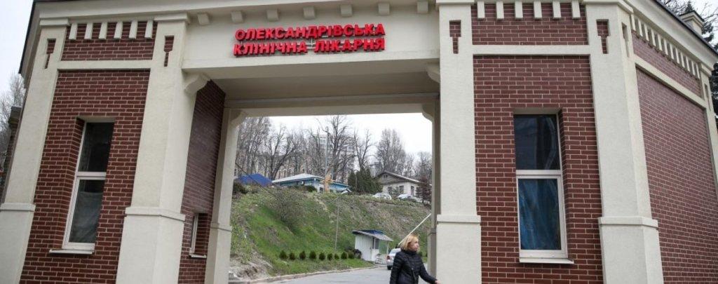 Мінування Олександрівської лікарні: всі подробиці
