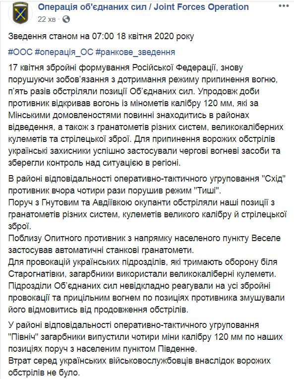 Ситуация на Донбассе: разведка сообщила о потерях террористов
