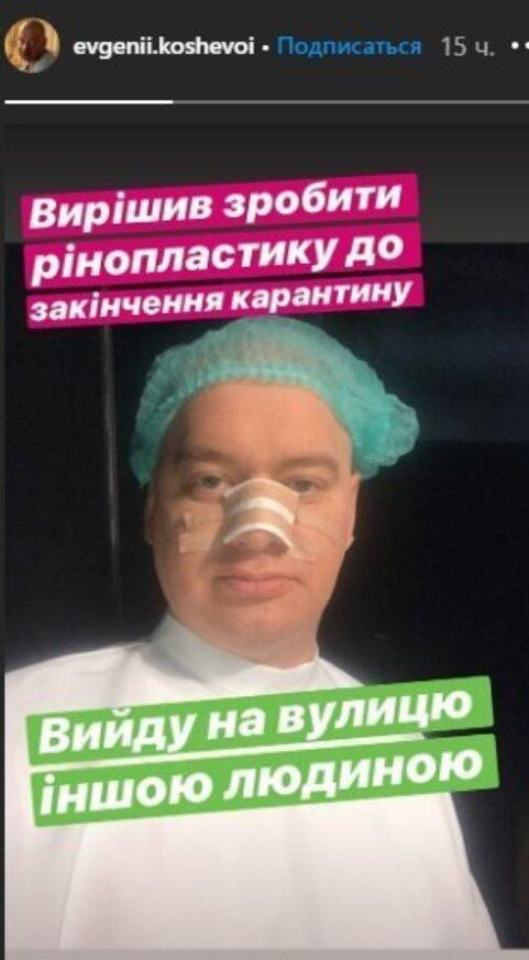 Кошевой из «Квартала 95» решился на пластику лица: это фото все объясняет