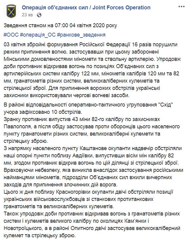 Война на Донбассе: бойцы ООС заставили врага «замолчать»