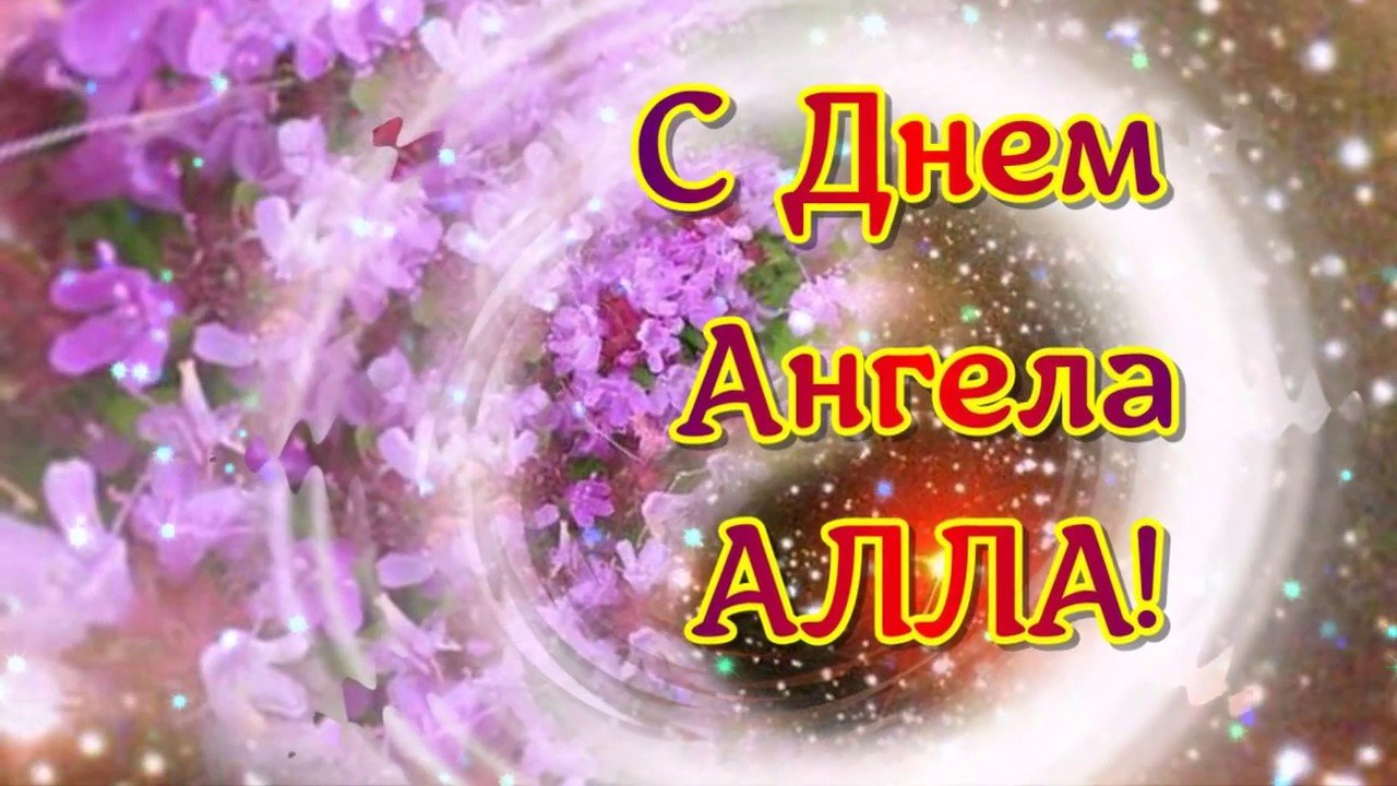 День ангела Алли: красиві привітання у смс