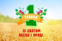 1 мая в Украине: лучшие поздравления и яркие открытки