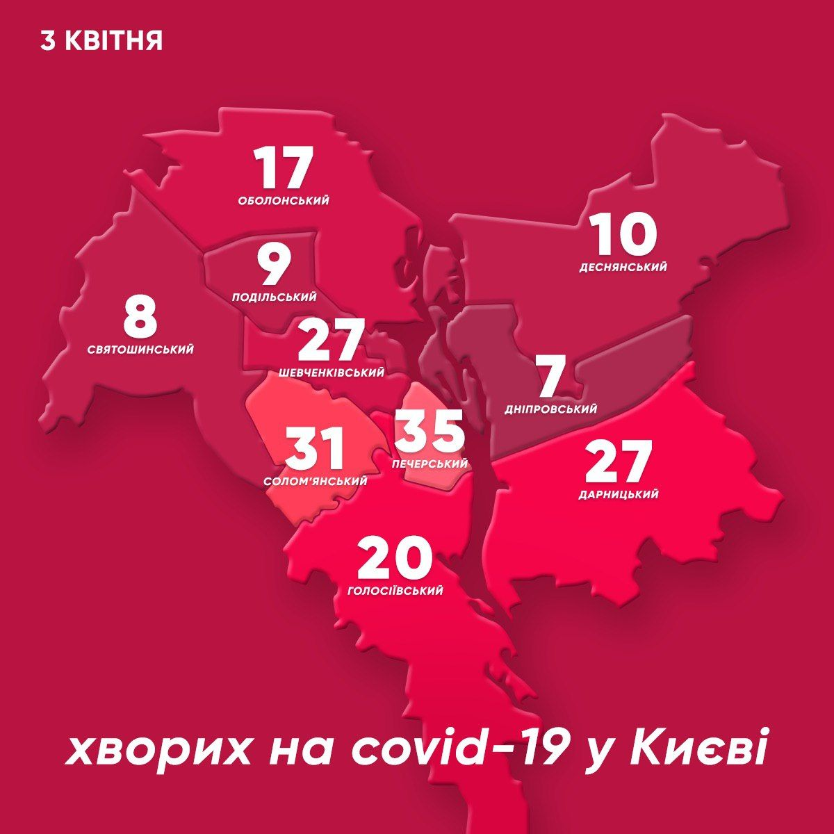 У Києві від коронавірусу загинули вже три людини