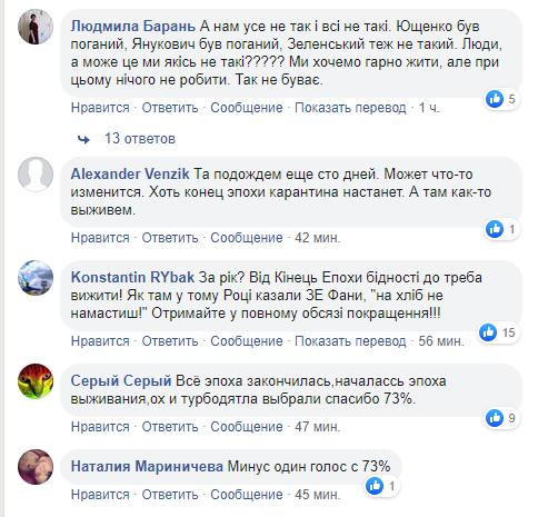 Эпоха бедности закончилась, началась эпоха выживания: украинцы внезапно набросились на Зеленского