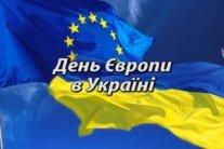 День Європи в Україні: цьогоріч свято відзначатимуть у віртуальному форматі