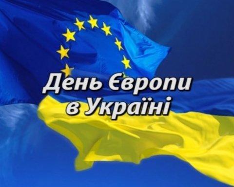 День Европы в Украине: в этом году праздник будут отмечать в виртуальном формате