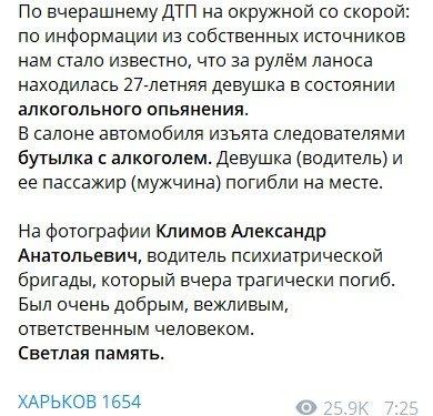 За рулем была пьяная девушка: появились детали смертельной аварии со скорой в Харькове