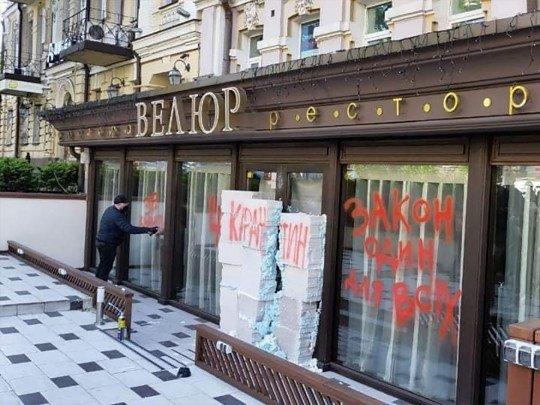 Активисты «замуровали» вход в ресторан «Велюр» нардепа Тищенко: «закон один для всех»