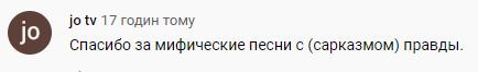 """Пісня """"Квартал 95"""" розізлила українців: совість не міняють на гречку"""