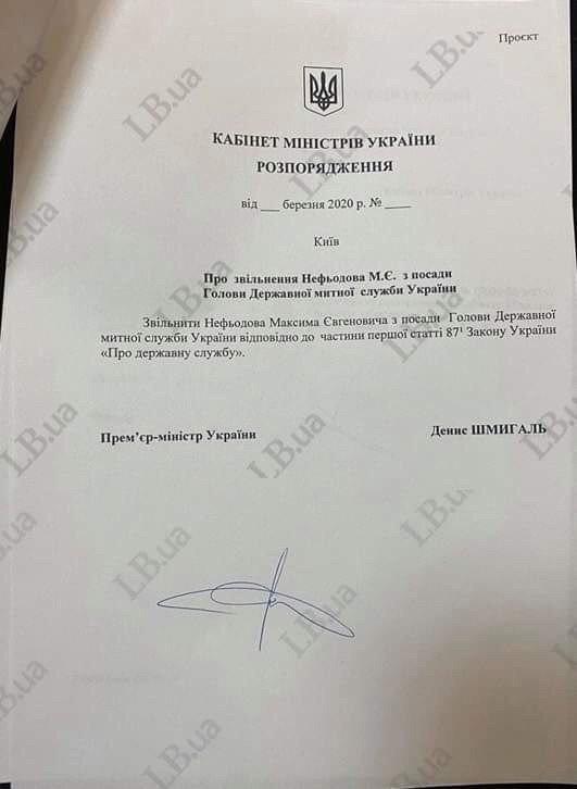 Голова податкової Верланов та митниці Нефьодов були за крок від звільнення