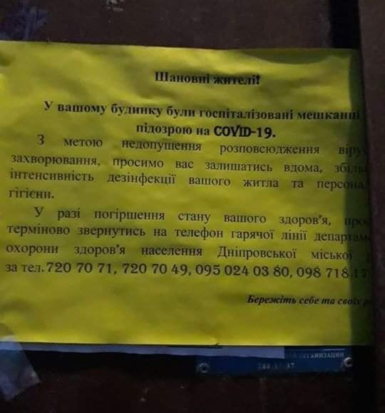 У Дніпрі розвісили оголошення на будинках, де живуть люди з підозрою на коронавірус