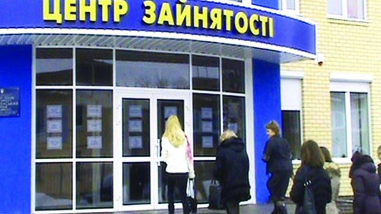 Уровень безработицы в Украине радикально вырос: власть озвучила план спасения