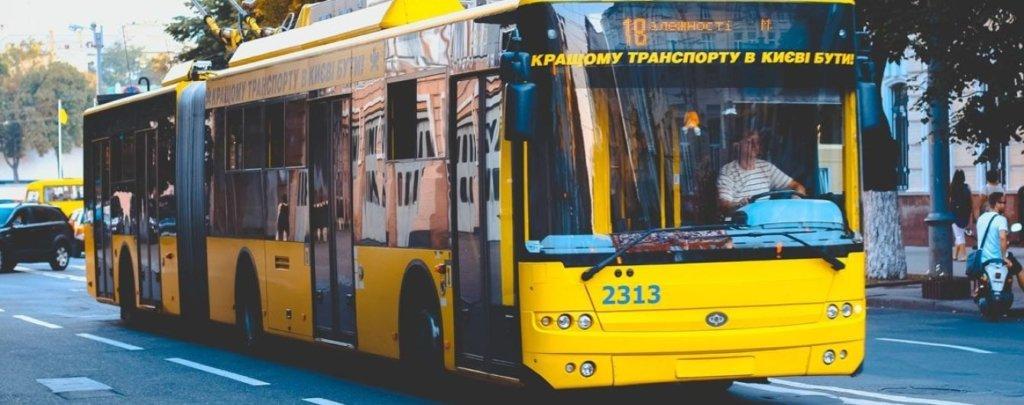 Карантин в Україні: скасовані обмеження на проїзд у громадському транспорті