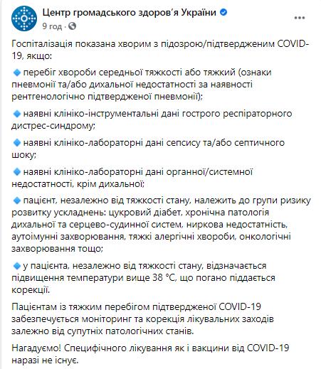 Коронавирус: при каких симптомах «скорая» будет забирать украинцев в больницу