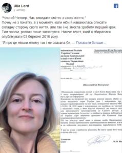 Благала про допомогу і билася об стіну: українська співачка заявила про насильство з боку вітчима