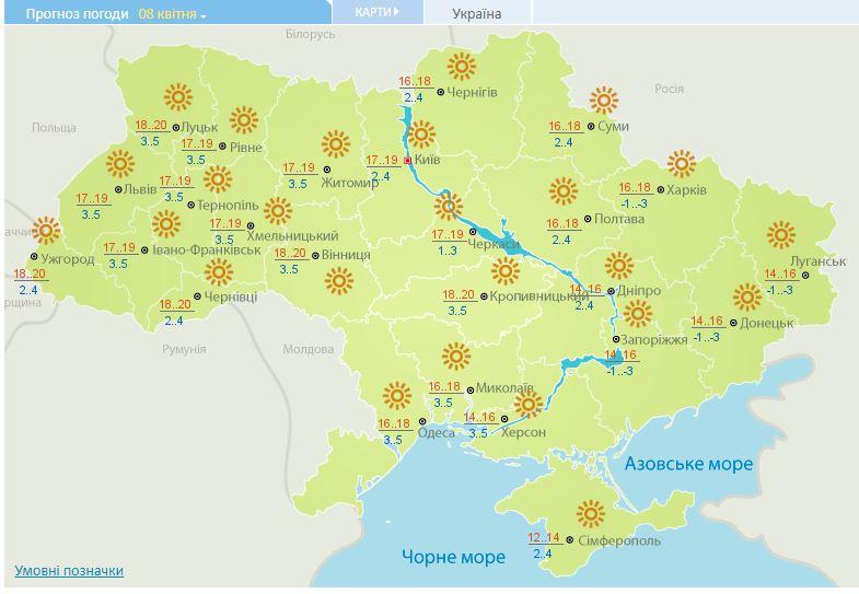 Аномальное тепло, но ночью заморозки: синоптики озвучили прогноз на 8 апреля