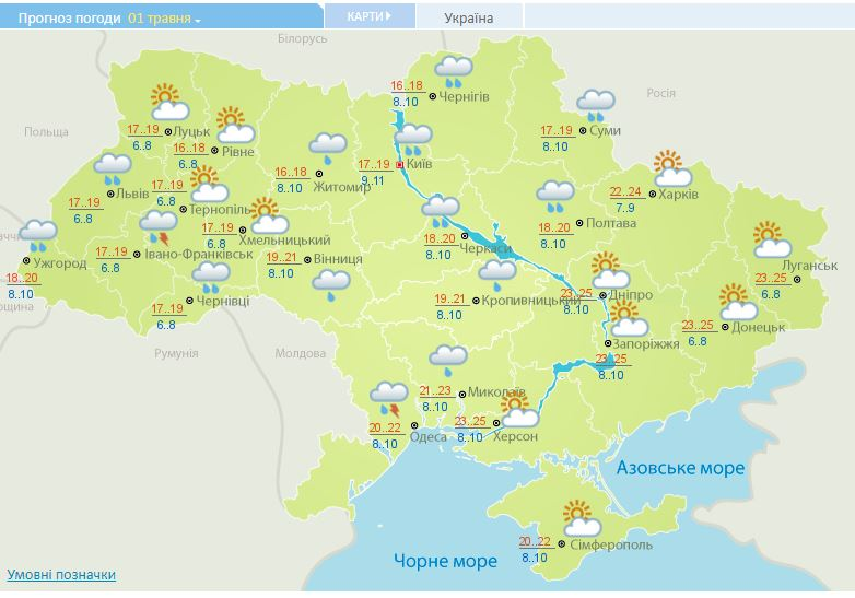 Прогноз погоды: синоптики обещают дожди и грозы 1 мая