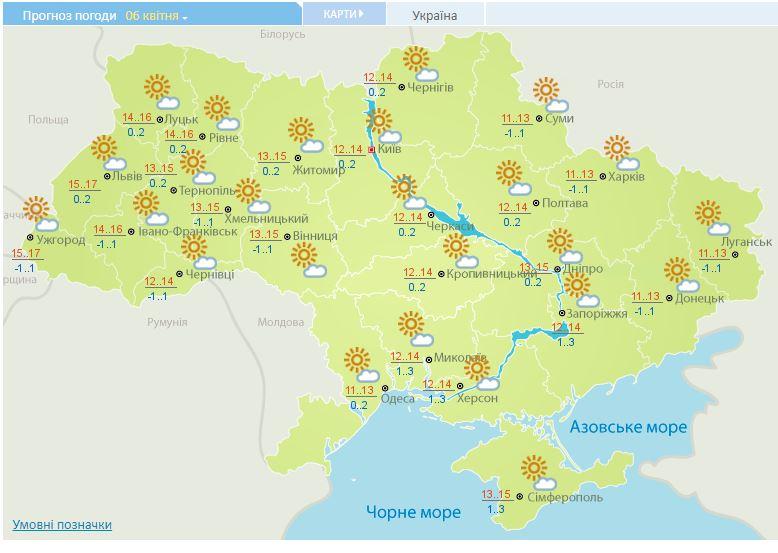 Від -1 до 15 градусів тепла: якою буде погода в Україні сьогодні