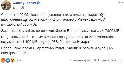 На Ровненской АЭС отключился один из атомных блоков: что произошло