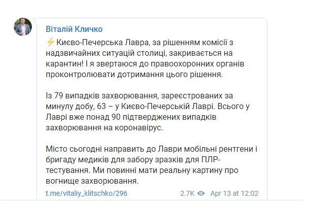 Києво-Печерська лавра терміново закривається на карантин: перші подробиці