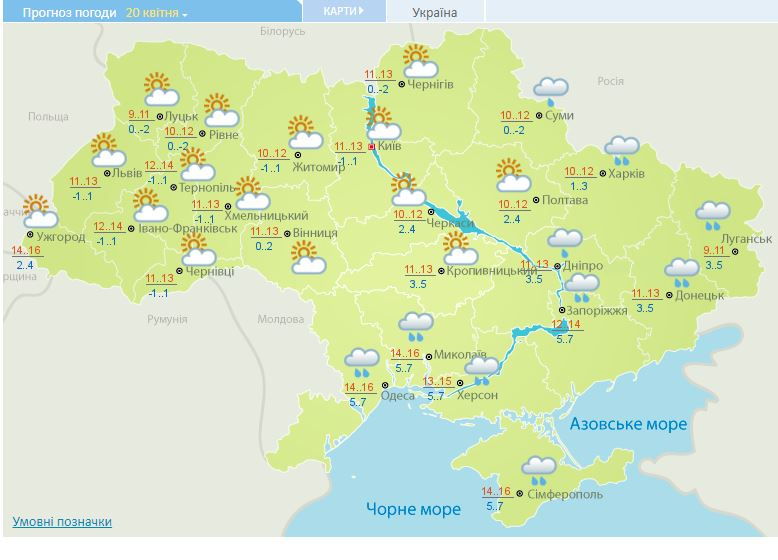 Заморозки снова ударили по Украине: прогноз погоды на 20 апреля