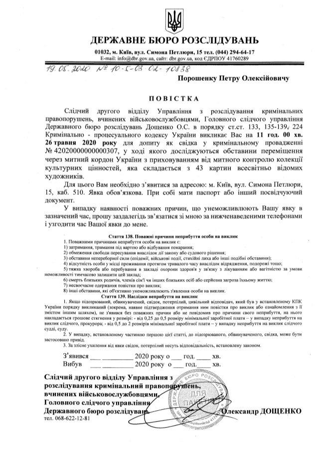 Порошенка терміново викликали на допит у ДБР