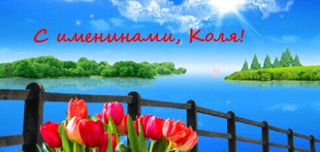 День ангела Николая: красивые открытки и красивые поздравления с праздником
