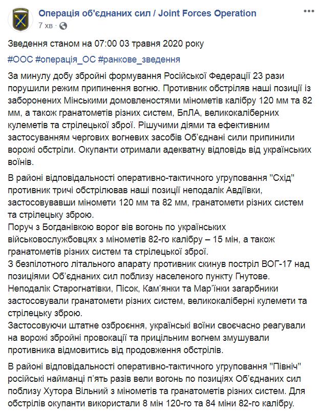 Боевики устроили ад на Донбассе: ранены двое украинских воинов