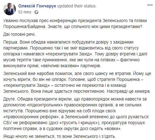 Екс-прем'єр Гончарук цікаво порівняв Зеленського з Порошенком: хочуть перехитрувати Захід