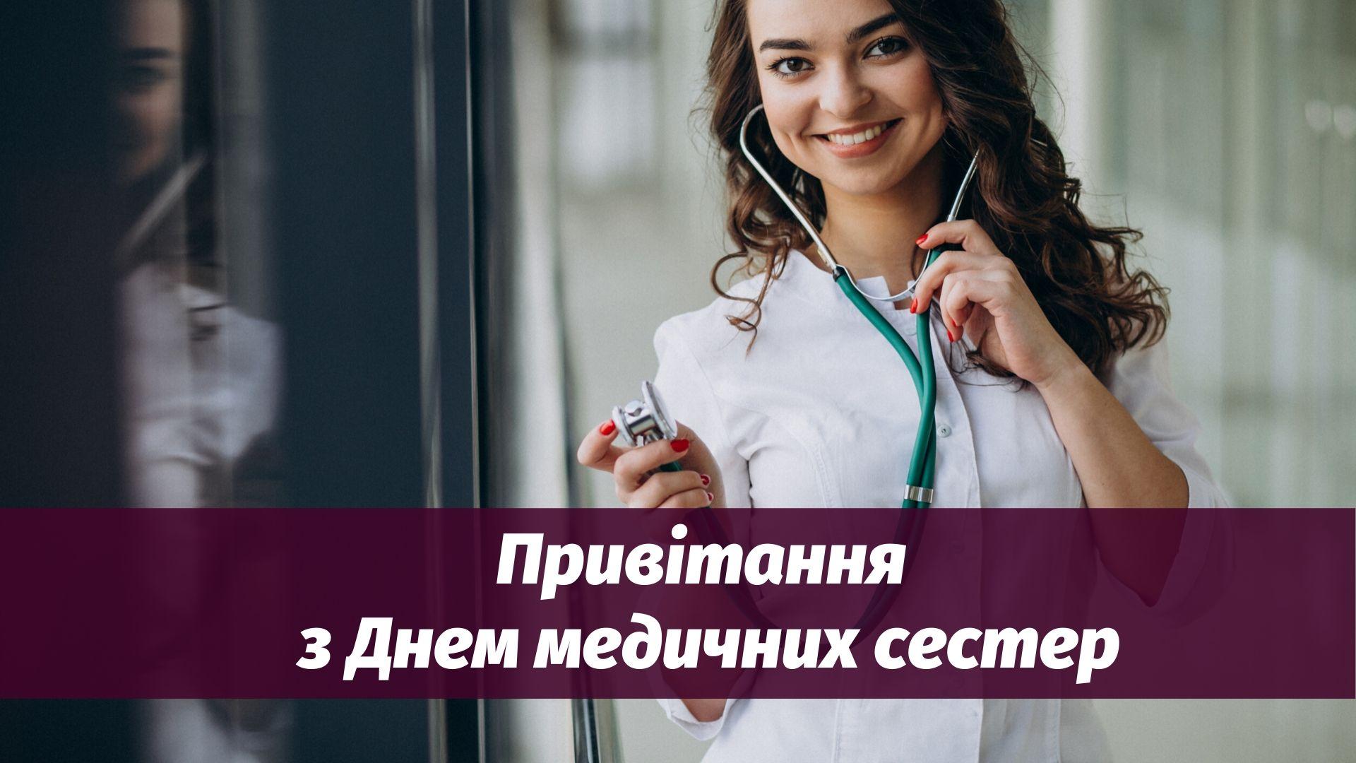 День медсестры 2020: открытки и поздравления в стихах и прозе