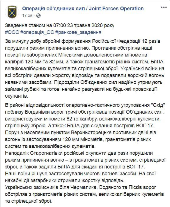 Война на Донбассе: ВСУ мощно ответили на обстрелы боевиков