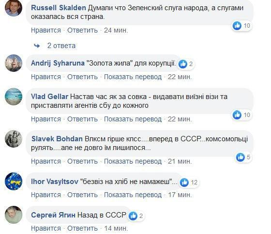 Украина запретила гражданам выезд за границу без спецразрешения МИД: что известно