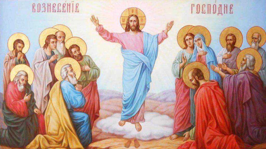 Вознесіння Господнє 2020: прикмети, традиції та як правильно святкувати