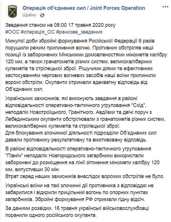 Сутки на фронте: 6 обстрелов боевиков, ранен боец ООС